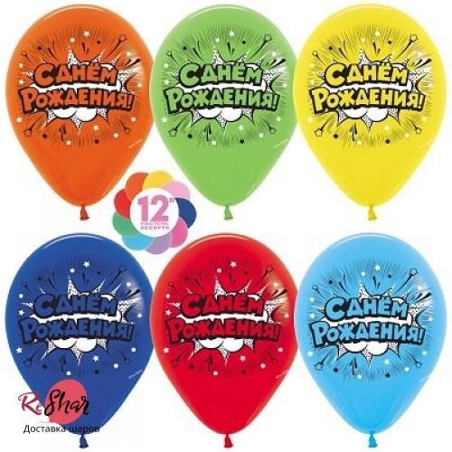 Воздушные шарики с гелием Яркий взрыв с Днём Рождения 30см