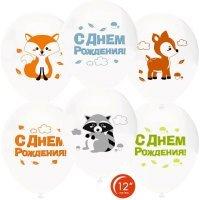 Воздушные шарики с гелием С днём рождения лесные зверята 30см