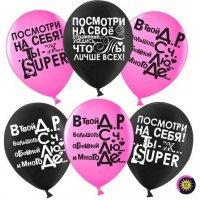 Воздушные шары с гелием надписи, День рождения, хвалебные 30см