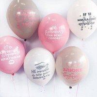 Воздушные шары с гелием хвалебные, с надписью для истинных леди 36см