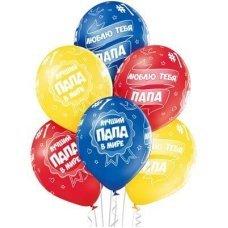Воздушные шары с гелием с надписью лучший папа в мире, ассорти, 36см