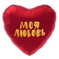 Фольгированный шар (19''/48 см) Сердце, Моя Любовь (золотой глиттер)