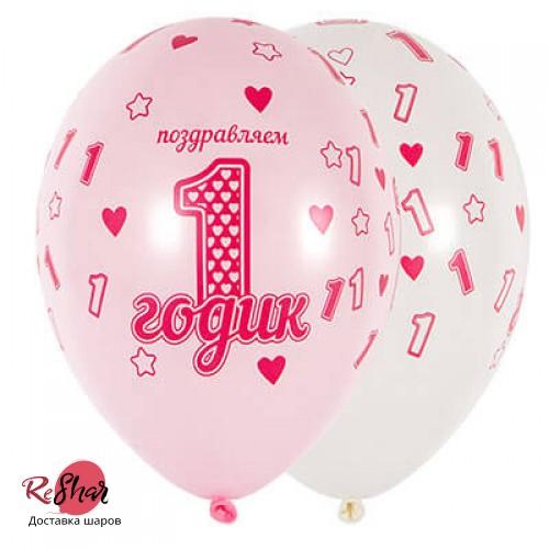 Воздушные шары с гелием на годик для девочки 30см