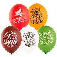 Воздушные шары с гелием с надписями с днём победы, 9 мая, 36см