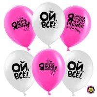 Воздушные шары с гелием надписи, ой всё 30см