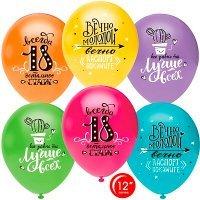 Воздушные шары с гелием ты лучше всех, всегда 18 лет 30см
