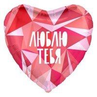Фольгированный шар (19''/48 см) Сердце, Люблю Тебя, Розовый