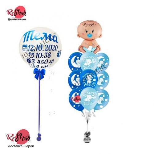 Композиция из шаров на выписку для мальчика №491 (Данные малыша)