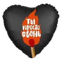 Сердце «Ты просто огонь» Черный (18»-46 см)