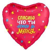 Фольгированный шар (19''/48 см) Сердце, Спасибо, что ты есть! Красный