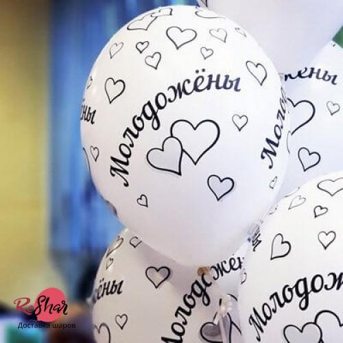 Воздушные шары с гелием с надписью молодожёны, свадьба 36см