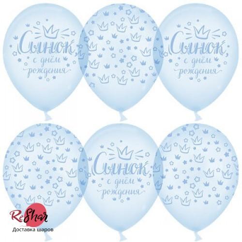 Воздушные шары с гелием С днём рождения сынок 30см